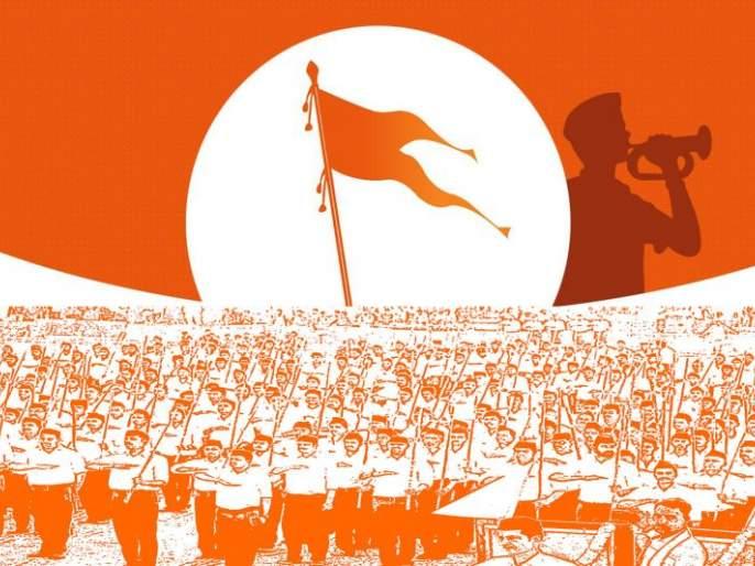 Lastly, the 55 year demand of the RSS was fulfilled   अखेर संघाच्या ५५ वर्षांच्या मागणीची पूर्तता