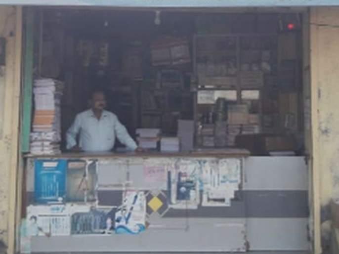 Corona hits the stationery business | स्टेशनरी व्यवसायाला कोरोनाचा फटका