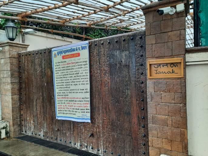Amitabh Bachchan's residence declared as Kovid Restricted Area   अमिताभ बच्चन यांचे निवासस्थान कोविड प्रतिबंधित क्षेत्र म्हणून घोषित