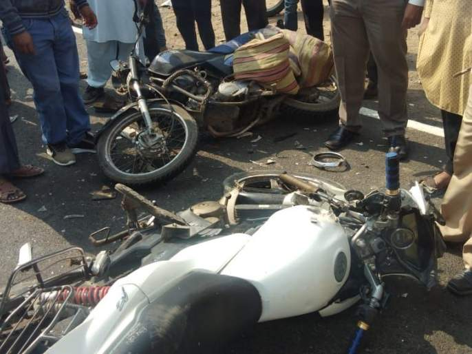 Two bikes hit face to face; Two serious | दोन दुचाकींची समोरासमोर धडक ; दोन गंभीर