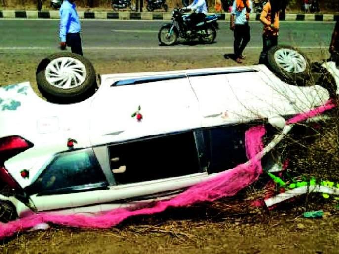Nawarda's car accident, three injured | नवरदेवाच्या कारला अपघात, तीन जखमी