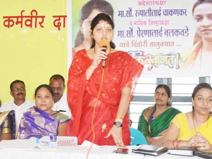 Rashtriya Vidyalaya women rally in Dindori | दिंडोरीत राष्ट्रवादीचा महिला मेळावा