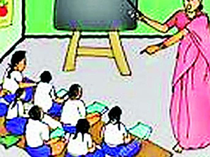 New criteria hit small school grants | नवीन निकषाचा लहान शाळांना अनुदानात फटका