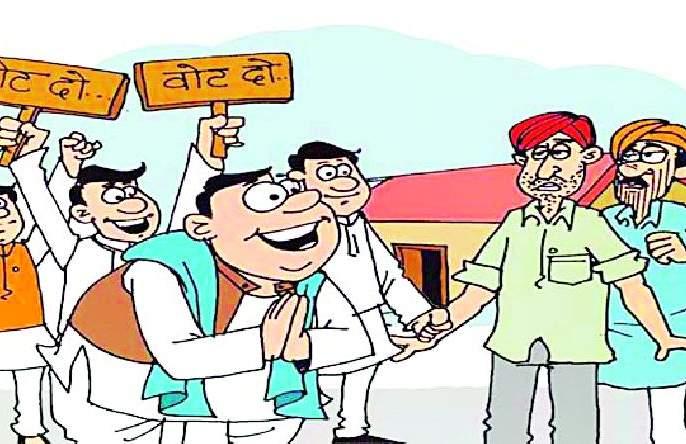Maharashtra Election 2019 ; Election 'fever' is increasing in all four constituencies | Maharashtra Election 2019 ; चारही मतदारसंघात वाढतोय इलेक्शन 'फिव्हर'