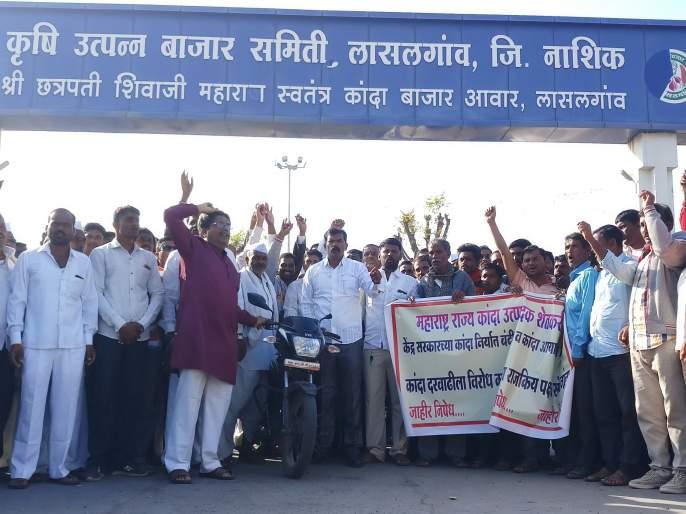 Farmers' agitation on closing Lasalgavi onion auction | लासलगावी कांदा लिलाव बंद पाडत शेतकऱ्यांचे आंदोलन