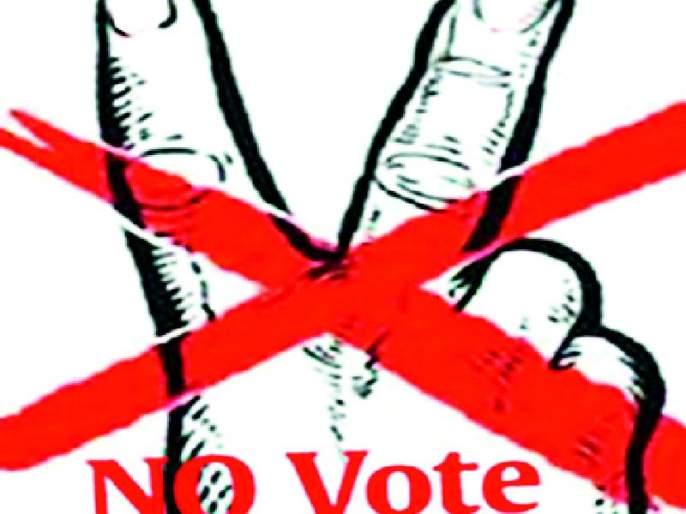 Lok Sabha Election 2019; 6.76 lakh voters read the ballot | Lok Sabha Election 2019; ६.७६ लाख मतदारांची मतदानाकडे पाठ