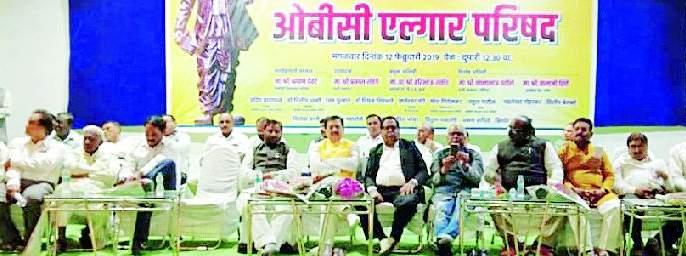 Due to Dalit movement, OBC got reservations | दलितांच्या आंदोलनामुळेच ओबीसींना मिळाले आरक्षण