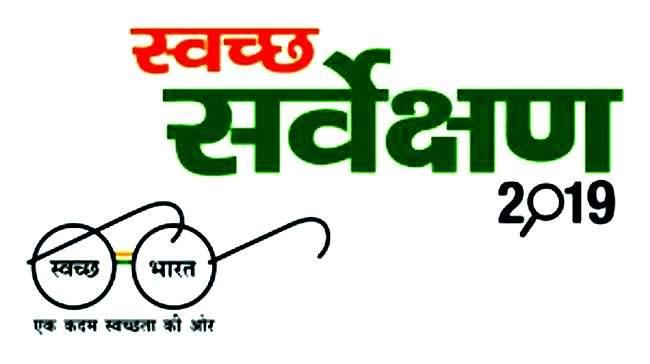 Nagpur is behind in clean survey | स्वच्छ सर्वेक्षणात नागपूर पिछाडीवर