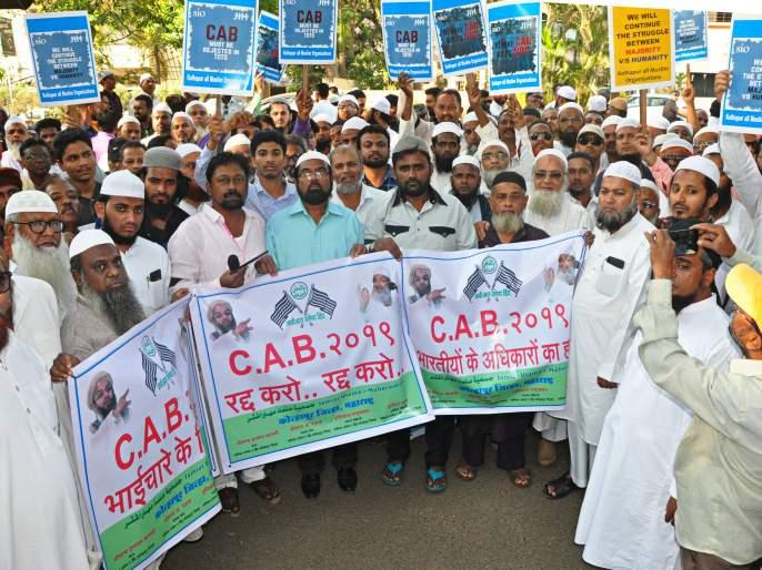 Cancellation of Citizenship Amendment Bill: Dharna Movement of Jamaat-e-Islami Hind   नागरिकत्व दुरुस्ती विधेयक रद्द करा: जमाअत ए-इस्लामी हिंदचे धरणे आंदोलन