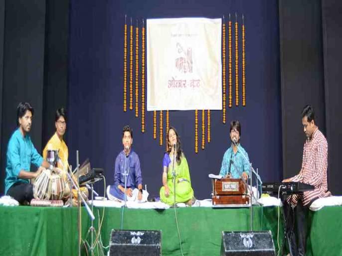 Surreal devotional songs become enchanted | सुरेल भक्तीगीतांनी रसिक झाले मंत्रमुग्ध