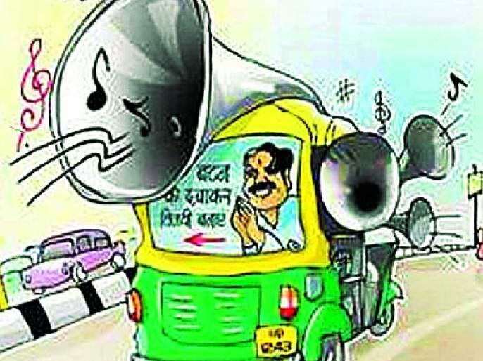 Maharashtra Election 2019 ; Gadchiroli has 2 vehicles flying in the campaign | Maharashtra Election 2019 ; गडचिरोलीत ५६ वाहने उडवताहेत उमेदवारांच्या प्रचाराचा धुराळा