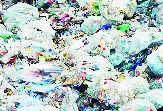 Plastic waste hazardous to health | प्लास्टिकचा कचरा आरोग्याला घातक