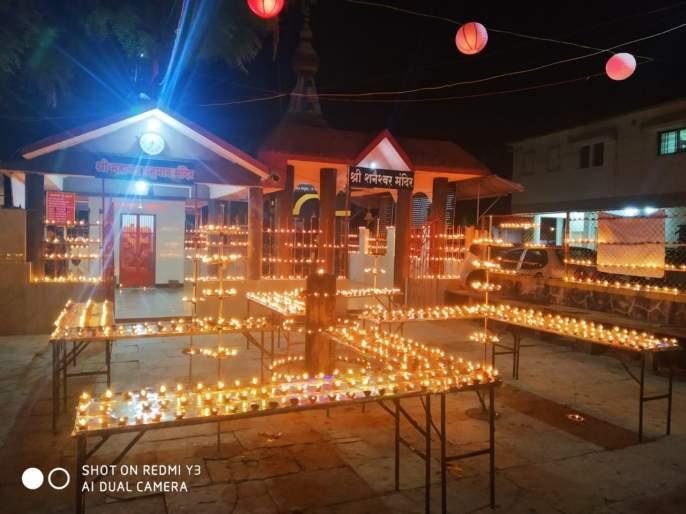 Deep Thousand celebrates after 3 thousand lamps! | १२ हजार दिव्यांनी साकारला दीपोत्सव !