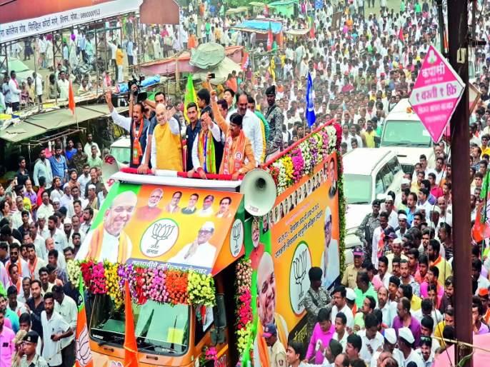 Maharashtra Election 2019 : Home Minister Amit Shah's road show in the Shirur | Maharashtra Election 2019 : गृहमंत्री अमित शहा यांचा शिरूरला रोड शो