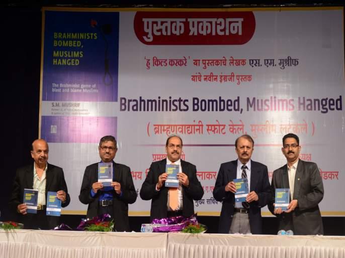 those hindu organizations do bomb blasts are also enemy's of hindu : abhay thipse   स्फोट करणाऱ्या हिंदु संघटना या समस्त हिंदुंच्या प्रतिनिधी नाहीत : माजी न्यायमुर्ती अभय ठिपसे