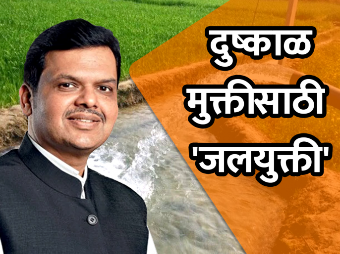cm devendra fadnavis jalyukta shivar scheme changed situation of farmers | महाराष्ट्र 'सुजलाम्' करणारं 'जलयुक्त शिवार'; देवेंद्र सरकारचा बळीराजाला आधार