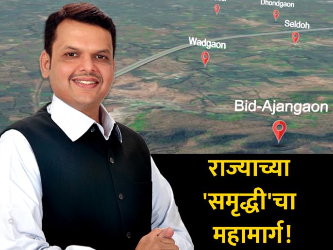 Maharashtra Election 2019: Devendra fadnavis Dream Project Samruddhi Mahamarg and Metro work in Maharashtra | महाराष्ट्राला 'समृद्धी'कडे नेणारा महामार्ग ठरू शकतो देवेंद्र फडणवीसांसाठी 'राजमार्ग'