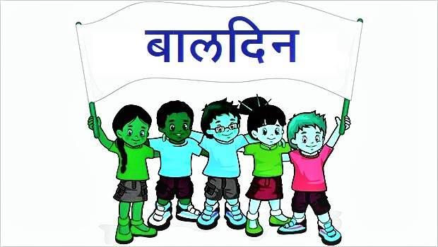 Need for Balmoranjan policy! | गरज बालमनोरंजन धोरणाची !