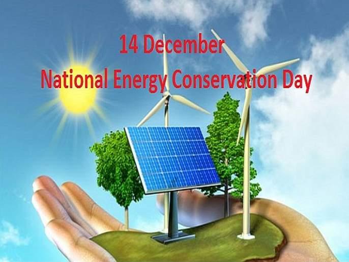 Need for electricity saving time due to inadequate natural resources!   अपुऱ्या नैसर्गिक साठ्यांमुळे वीजबचत काळाची गरज !