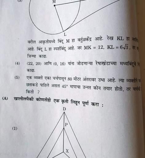 Geometry paper on WhatsApp   भूमितीचा पेपर व्हॉट्सअॅपवर