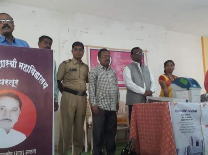 Initially voter awareness with demonstration of EVMs and VVPat machines | परतुरात ईव्हीएम व व्हीव्हीपॅट यंत्रांच्या प्रात्यक्षिकासह मतदार जागृती