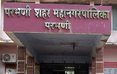 Parbhani is rated proud of cleanliness   स्वच्छता अभिमानात परभणीला मानांकन