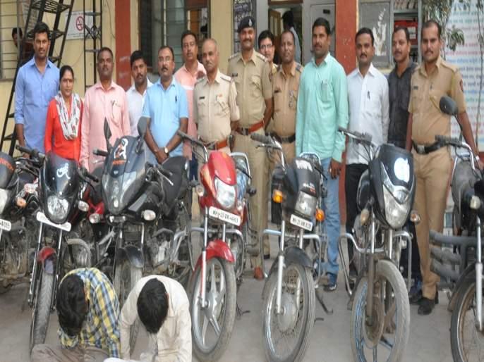 police arrested Two robbers n seized eight bikes in Aurangabad | औरंगाबादेत दोन चोरट्यांकडून आठ दुचाकी जप्त