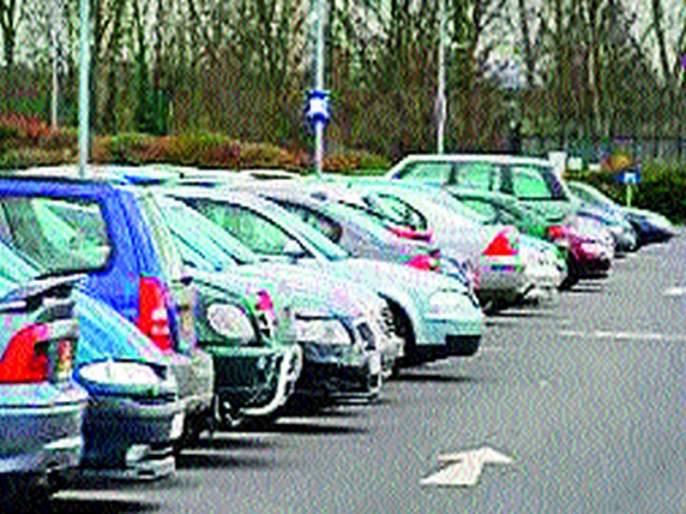 Parking policy will increase due to turmoil | पार्किंग धोरणामुळे वाढणार गोंधळ