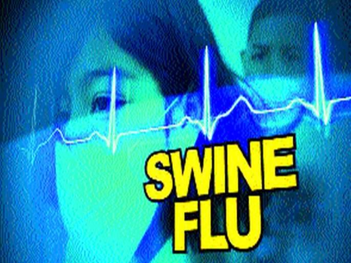 32 people of swine flu in six months in the district   जिल्ह्यात सहा महिन्यात स्वाइन फ्लूचे ३२ बळी