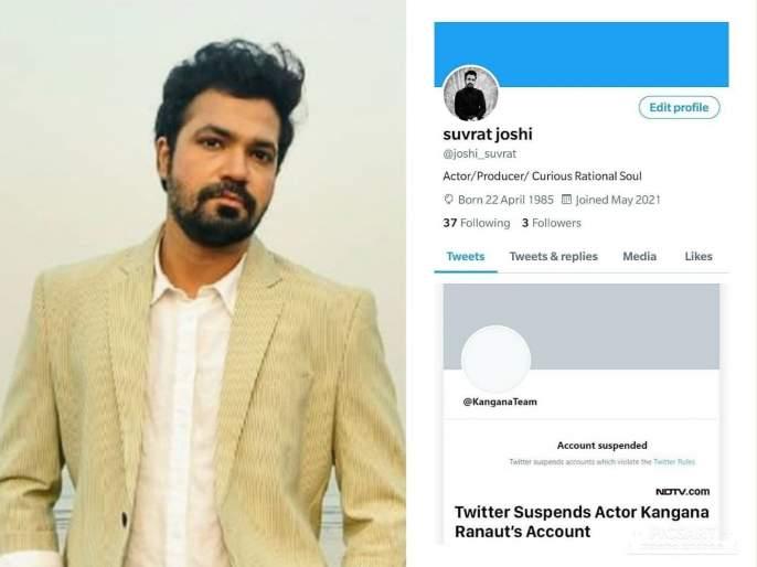 The removal of Kangana Ranaut and my entry is a mere coincidence, noticed by Suvrat Joshi's post. | 'कंगना राणौतला हाकलणं आणि माझी एन्ट्री होणं, हा तर निव्वळ योगायोग', सुव्रत जोशीच्या पोस्टने वेधले लक्ष