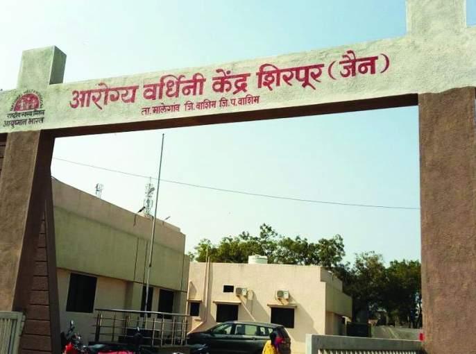 Family planing surgery closed for two years at Shirpur Health Center | शिरपूर आरोग्य केंद्रात दोन वर्षापासून कुटूंब शस्त्रक्रीया बंद