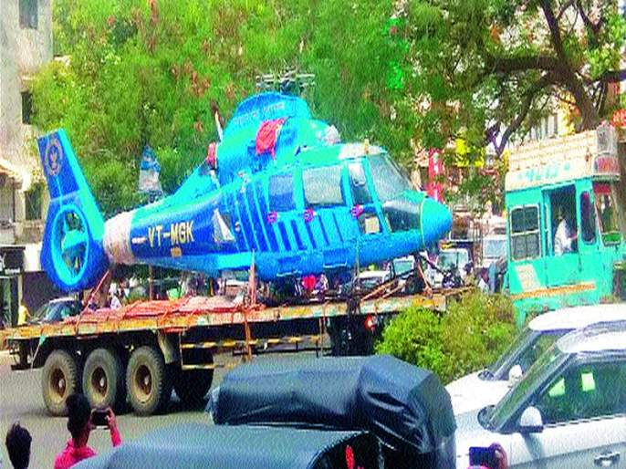 A helicopter gift to Bhosla from the government | शासनाकडून 'भोसला'ला हेलिकॉप्टरची भेट