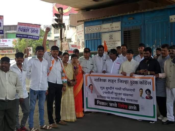 Youth Congress protests against central government protest | केंद्र सरकारच्या निषेधार्थ युवक कॉँगे्रसचे निदर्शने