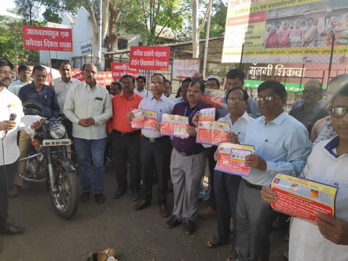 nashik,public,awareness,rally,occasion,national,dengue Day | राष्ट्रीय डेंग्यु दिनानिमित्ताने जनजागृती रॅली