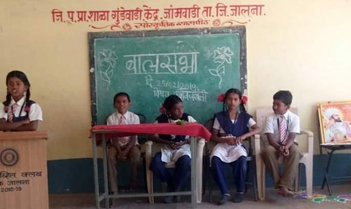 Development of students from Balasa Sabha | बालसभेतून होतोय विद्यार्थ्यांचा विकास