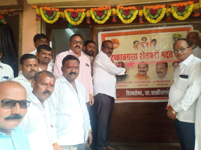 Shiv Sena Help Center in Chalisgaon to help disadvantaged farmers | नुकसानग्रस्त शेतकऱ्यांच्या मदतीसाठी चाळीसगावात शिवसेना मदत केंद्र