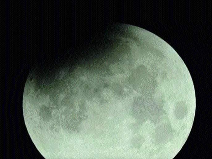Lunar eclipse appears clearly from Nashik | चंद्रग्रहण नाशिकमधून दिसले सुस्पष्टपणे