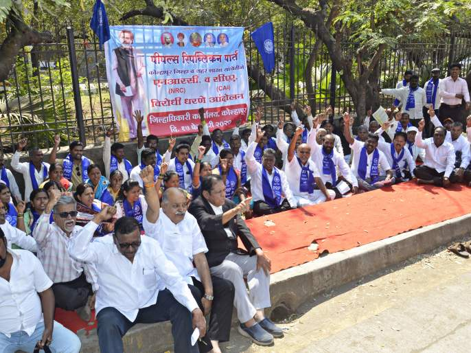Holding in front of the District Collector's office on 'People's' Road to repeal the Citizenship Amendment Act | नागरिकत्व दुरुस्ती कायदा रद्दसाठी 'पीपल्स' रस्त्यावर, जिल्हाधिकारी कार्यालयासमोर धरणे