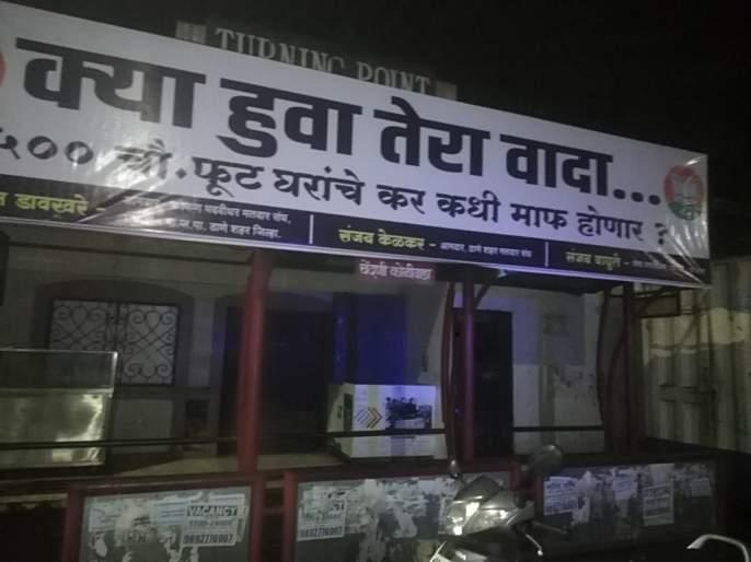 What happened to your promise! Shiv Sena reminded that BJP did not allow property tax exemption | क्या हुआ तेरा वादा! मालमत्ता करमाफीवरून भाजपाने करु न दिली शिवसेनेला आठवण