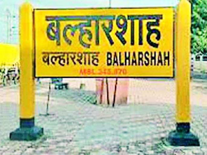 Ballarshah railway station to be cut   बल्लारशाह रेल्वे स्टेशन कात टाकणार