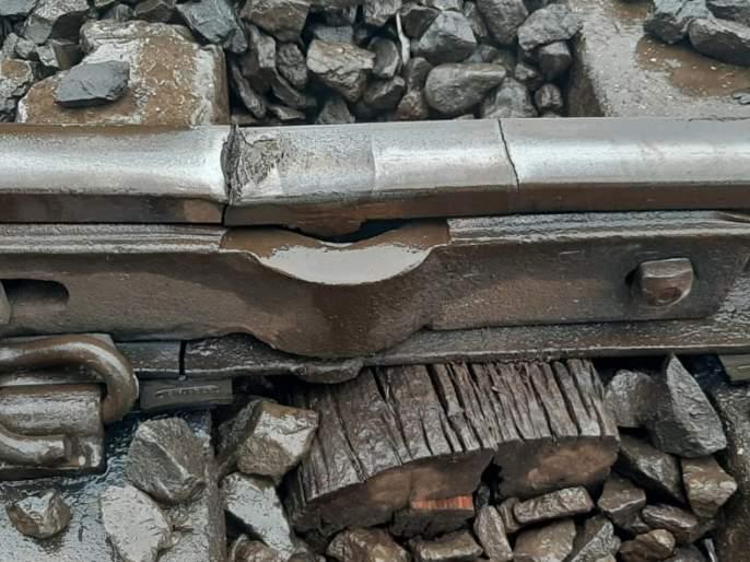 Railway was broken near Ghati, a major accident was avoided due to staff vigilance | घोटीजवळ रेल्वे रूळ तुटला, कर्मचाऱ्यांच्या दक्षतेमुळे टळला मोठा अपघात