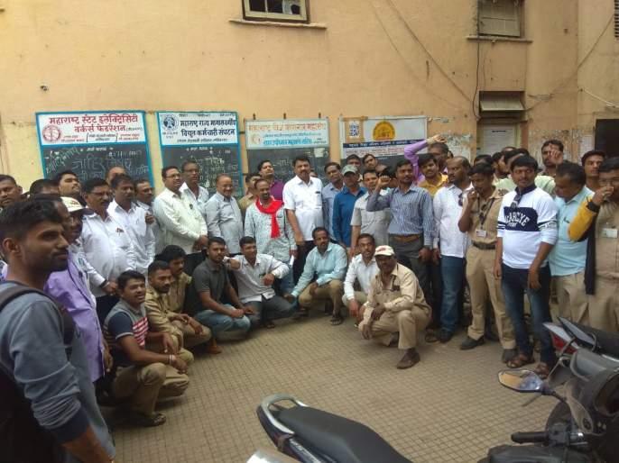 nashik,employeesmunion,agitation,against,engineers | अभियंत्याविरूद्ध कर्मचारी संघटनांचे आंदोलन