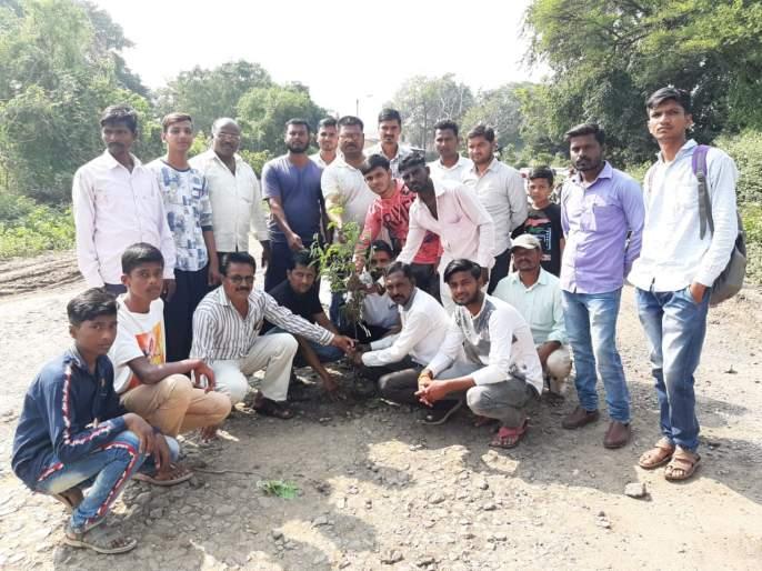 Plantation of palkhed villagers in the pits | पालखेड ग्रामस्थांचे खड्ड्यात वृक्षारोपण