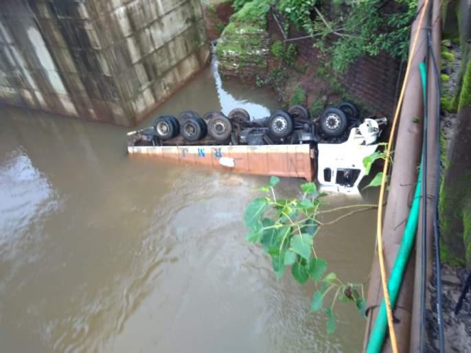 Still missing driver of container collapsed | नदीत कोसळलेल्या कंटेनरचा चालक अजून बेपत्ता