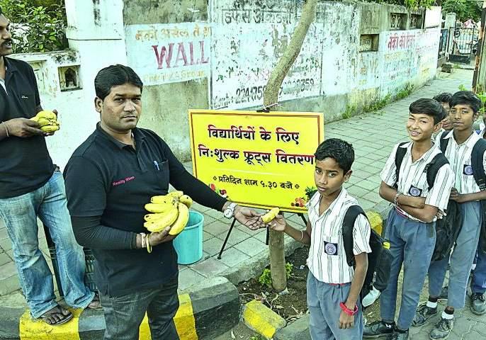 Fruits distribution to tired students in Nagpur | जरा हटके! थकल्याभागल्या विद्यार्थ्यांना फळांची भेट