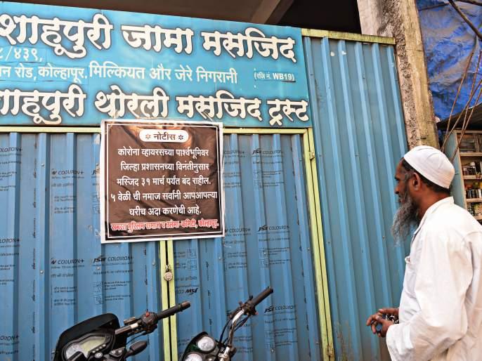 In Kolhapur, mass prayers will be closed from mosques and prayers will be offered from home   corona virus-कोल्हापुरात मशिदीतून सामूहिक नमाज बंद, घरातूनच नमाज अदा करणार