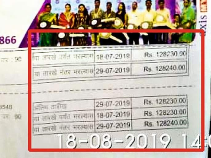 'His' electricity bill jumped on 28 thousand | 'त्यांच्या' वीज बिलाने मारली ३०० रुपयांवरून १ लाख २८ हजारांवर उडी