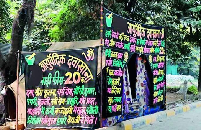 Citizens cheat in the name of Ayurvedic medicines   आयुर्वेदिक औषधींच्या नावावर नागरिकांची फसवणूक
