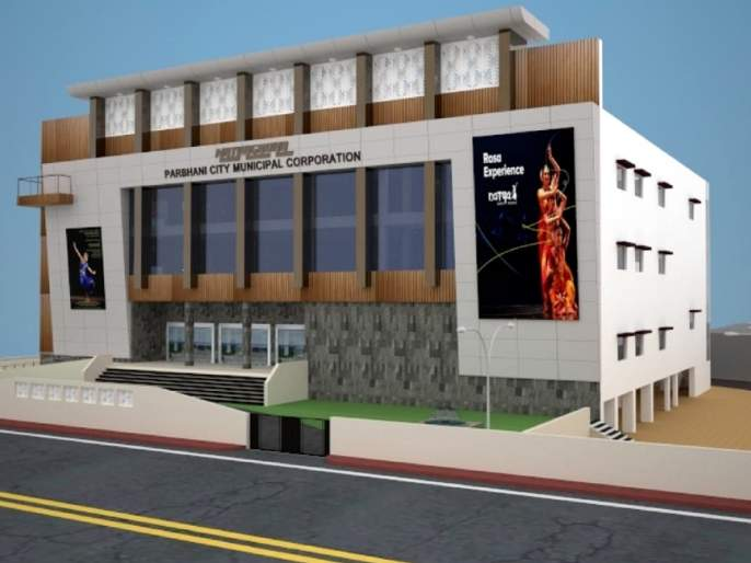 Parbhanikar's dream come true soon: construction of the much-awaited theater begins | परभणीकरांचे स्वप्न लवकरच होणार पूर्ण : बहुप्रतिक्षीत नाट्यगृहाच्या बांधकामाला झाली सुरुवात