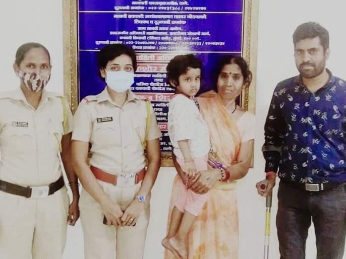 Kasarwadwali police of Thane handed over child to mother and father | ठाण्याच्या कासारवडवली पोलिसांनी चिमुकलीला मिळवून दिले आई बाबा